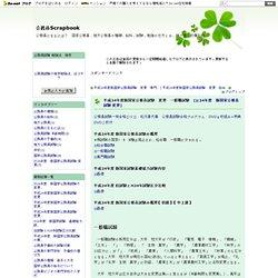 平成24年度新国家公務員試験 変更 一般職試験:公務員Scrapbook :So-netブログ
