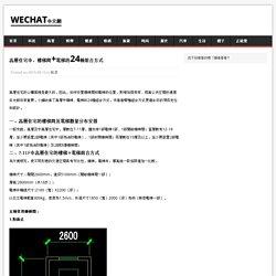 高層住宅中,樓梯間+電梯的24種組合方式 – wechat中文網