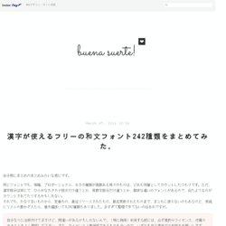 漢字が使えるフリーの和文フォント242種類をまとめてみた。 - buena suerte!