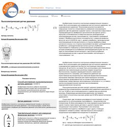 Пьезоэлектрический датчик давления. Патент РФ 2457452