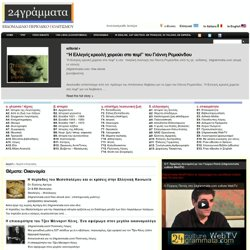 24γράμματα – Ηλεκτρονικό Περιοδικό: Γλώσσα – Ιστορία – Πολιτισμός » Οικονομία