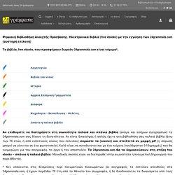 Culture e-Magazine – Free eBooks – WebTV » Ηλεκτρονικά Βιβλία (eBook) στα Ελληνικά