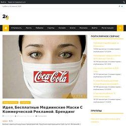 Идея, бесплатные медиинские маски с коммерческой рекламой. Брендинг