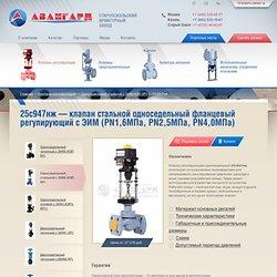 25с947нж - клапан КР стальной односедельный фланцевый с электрическим исполнительным механизмом (ЭИМ) PN1,6МПа, PN2,5МПа, PN4,0МПа