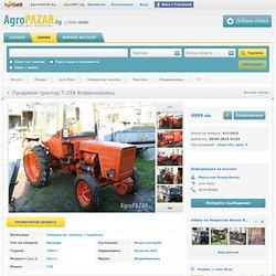 Продавам трактор Т-25А Владимировец - AgroPAZAR.bg