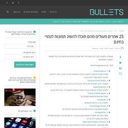 25 אתרים מעולים מהם תוכלו להשיג תמונות לגמרי בחינם - Bullets