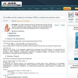 25 особенностей, советов и методик HTML5, которые вы должны знать.