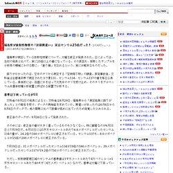 "Fukushima radioactive substances ""miscalculation"" was actually 25 times the cesium! - Infoseek News"