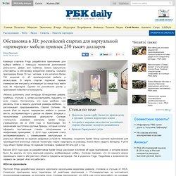 Российский стартап для виртуальной «примерки» мебели привлек 250 тысяч долларов