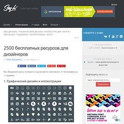 2500 бесплатных ресурсов для дизайнеров