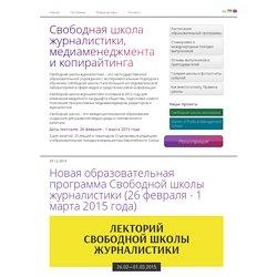 Новая образовательная программа Свободной школы журналистики (26 февраля - 1 марта 2015 года)