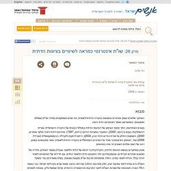 """אנשים ישראל - החברה הדתית לאומית בישראל, פרק26: שו""""ת אינטרנטי כמראה לשינויים בציונות הדתית"""