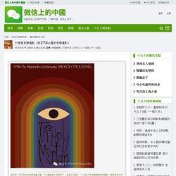 什麼是哲學電影(附27部必看的哲學電影)-歷史類微信文章 微信上的中國