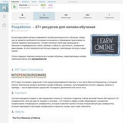 27+ ресурсов для онлайн-обучения