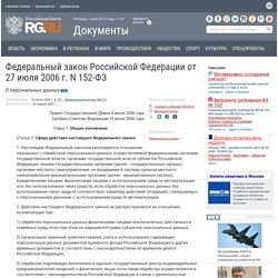 Федеральный закон Российской Федерации от 27 июля 2006 г. N 152-ФЗ О персональных данных — Российская Газета