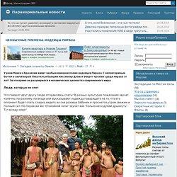 Необычные племена: Индейцы Пираха - Паранормальные новости- НЛО, чупакабра и другие