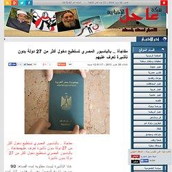 مفاجأة .. بالباسبور المصري تستطيع دخول أكثر من 27 دولة بدون تأشيرة تعرف عليهم