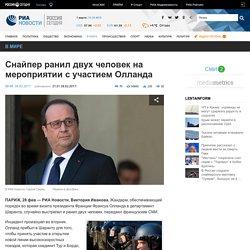 Снайпер ранил двух человек на мероприятии с участием Олланда - РИА Новости, 28.02.2017