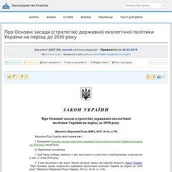 Закон України Про Основні засади державної екологічної політики України на період до 2030 року