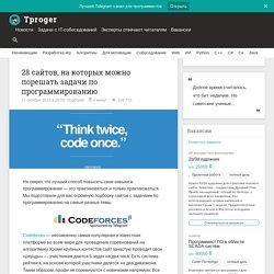 28 cайтов с задачами по программированию / Типичныйпрограммист