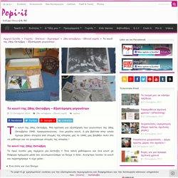 Το κουτί της 28ης Οκτώβρη - Εξιστόρηση γεγονότων - Popi-it.gr