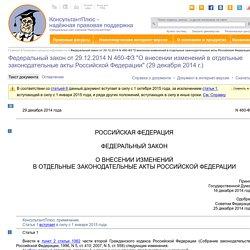 Федеральный закон от 29.12.2014 N 460-ФЗ - Закон о Форексе