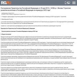 """Распоряжение Правительства Российской Федерации от 29 мая 2015 г. N 996-р г. Москва """"Стратегия развития воспитания в Российской Федерации на период до 2025 года"""" — Российская Газета - мобильная версия"""