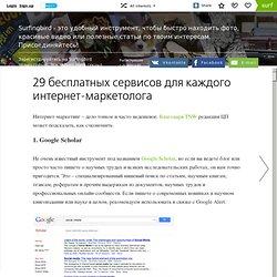29 бесплатных сервисов для каждого интернет-маркетолога / siliconrus.com / Surfingbird.ru