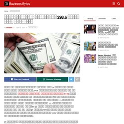 फॉरेन एक्सचेंज रिजर्व में 298.6 करोड़ डॉलर की गिरावट