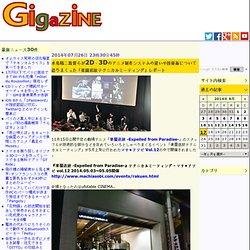 水島精二監督らが2D・3Dのアニメ制作システムの違いや技術面について語りまくった「楽園追放テクニカルミーティング」レポート