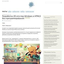 Разработка 2D игр под Windows и HTML5 без программирования / Game Development