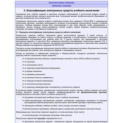 3. Классификация электронных средств учебного назначения - МУЛЬТИМЕДИА-КУРСЫ: МЕТОДОЛОГИЯ И ТЕХНОЛОГИЯ РАЗРАБОТКИ