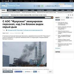 """АЭС """"Фукусима"""" 21 марта"""
