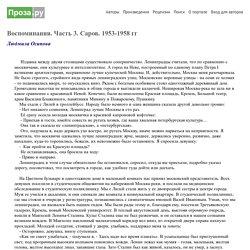 Воспоминания. Часть 3. Саров. 1953-1958 гг (Людмила Осипова) / Проза.ру