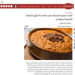 أكلات شعبية مختلفة على مائدتك 3 طرق مختلفة للجريش السعودي