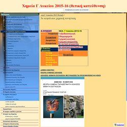 3ο κεφάλαιο χημική κινητικη - Χημεία Γ Λυκείου 2015-16 (θετική κατεύθυνση)
