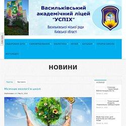 Місячник екології у школі (приклади заходів)