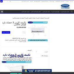 تكييف كاريير 3 حصان بارد اوبتي ماكس سعر و خواص و مميزات الجهاز الموقع الرسمي