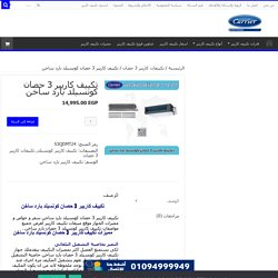 تكييف كاريير 3 حصان كونسيلد بارد ساخن سعر و خواص و مميزات الجهاز الموقع الرسمي