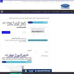 تكييف كاريير 3 حصان بارد ساخن اوبتي ماكس سعر و خواص و مميزات الجهاز الموقع الرسمي