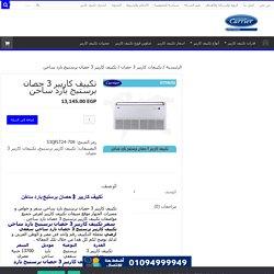 تكييف كاريير 3 حصان برستيج بارد ساخن سعر و خواص و مميزات الجهاز الموقع الرسمي