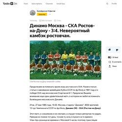 Динамо Москва - СКА Ростов-на-Дону - 3:4. Невероятный камбэк ростовчан.