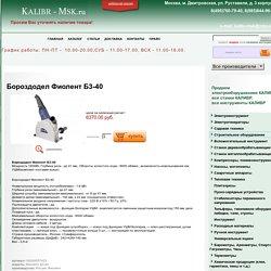Бороздодел Фиолент Б3-40 - kalibr-msk.ru