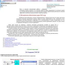 3. Методическое обеспечение курса ТАУ