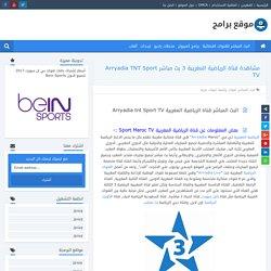 مشاهدة قناة الرياضية المغربية 3 بث مباشر Arryadia TNT Sport TV - موقع برامج