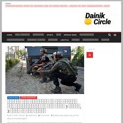 कुलगाम में आतंकियों के साथ मुठभेड़ में सुरक्षाबलों ने ढेर किये 3 आतंकी, 3 जवान भी हुए जख्मी - Dainik Circle