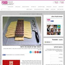 foodpage - כל המתכונים במקום אחד