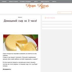 Домашний сыр за 3 часа!