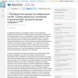 Руководство хакера по нейронным сетям. Схемы реальных значений. Стратегия №3: Аналитический градиент / Блог компании PAYSTO / Хабрахабр