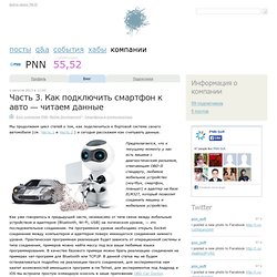 Часть 3. Как подключить смартфон к авто — читаем данные / Блог компании PNN